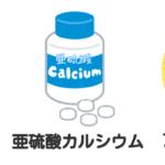浄水シャワーヘッドのろ材の種類や特徴について[活性炭・亜硫酸カルシウム・ビタミンC]